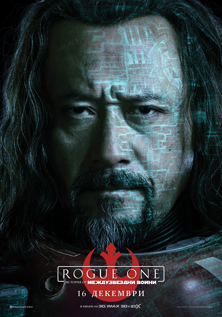 rogue-one_character_banner_baze_bulgaria