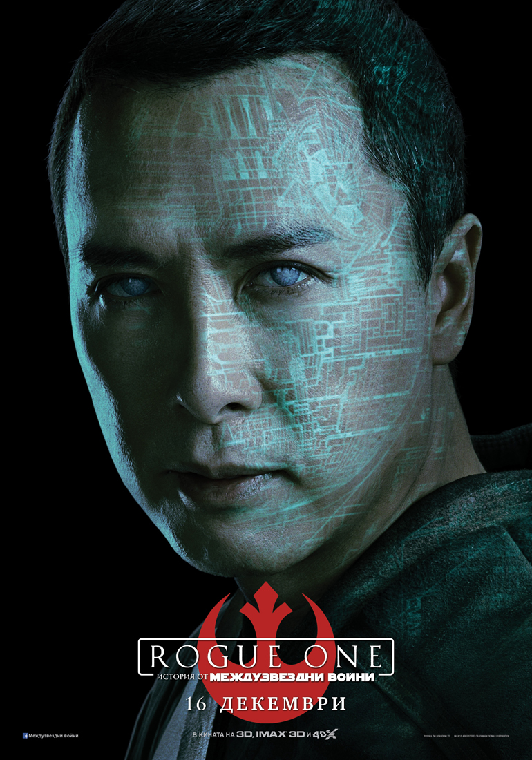 rogue-one_character_banner_chirrut_bulgaria