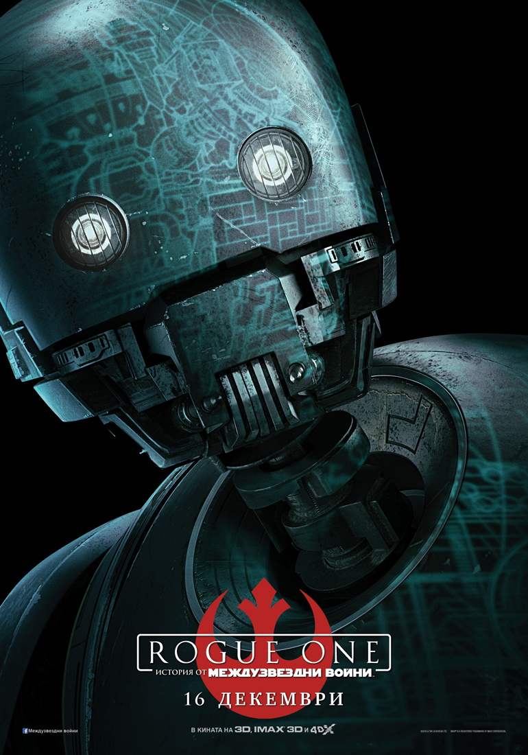 rogue-one_character_banner_droid_bulgaria