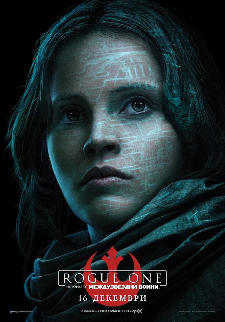 rogue-one_character_banner_jyn_bulgaria