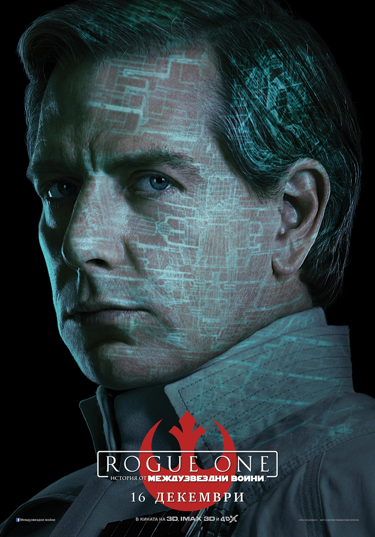 rogue-one_character_banner_krennic_bulgaria