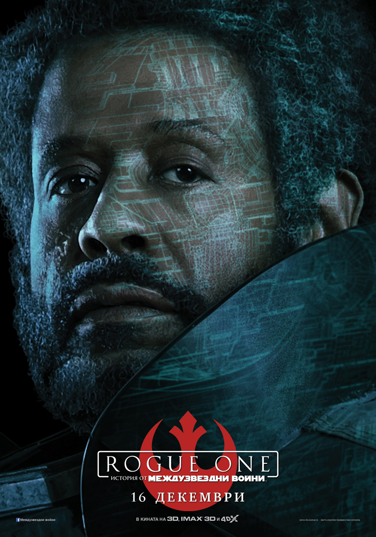 rogue-one_character_banner_saw_bulgaria
