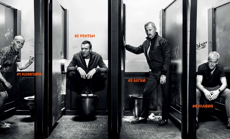 t2-trainspotting-game-bg