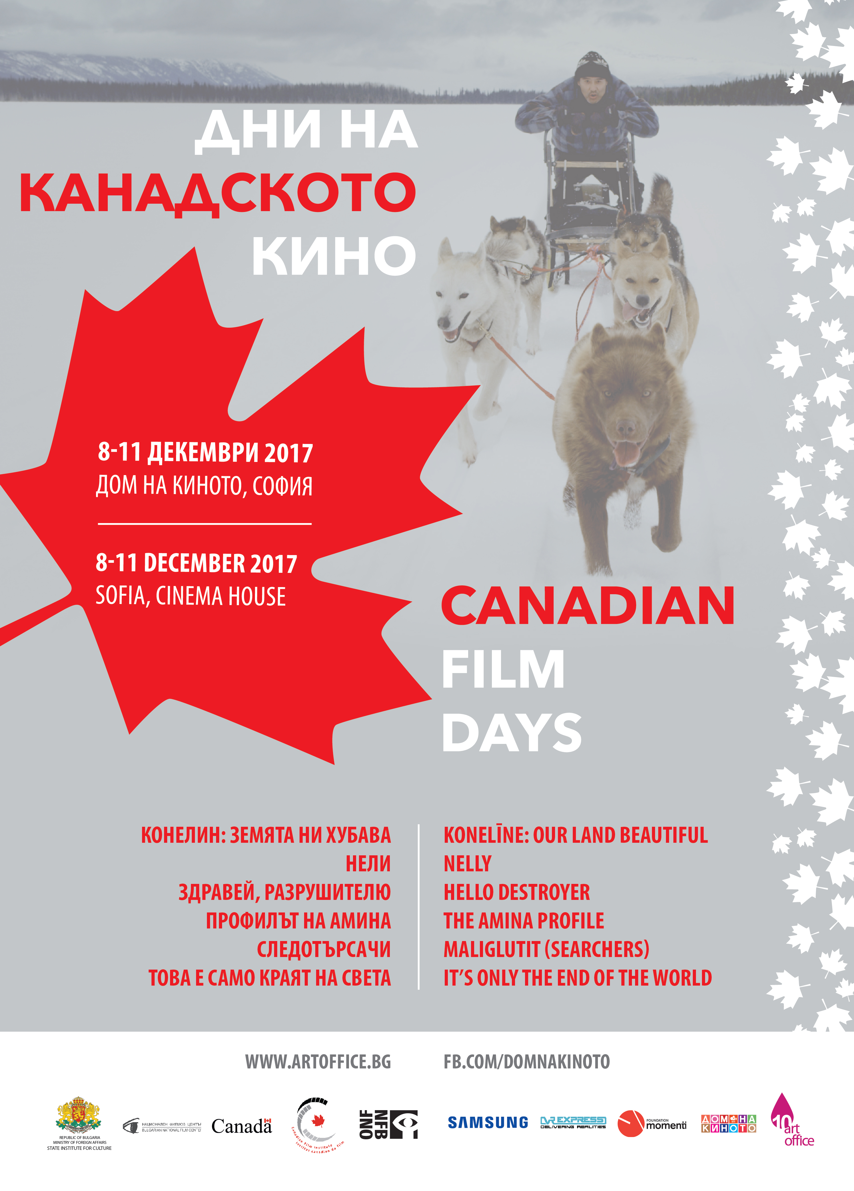 CANADIAN FILM DAYS Poster