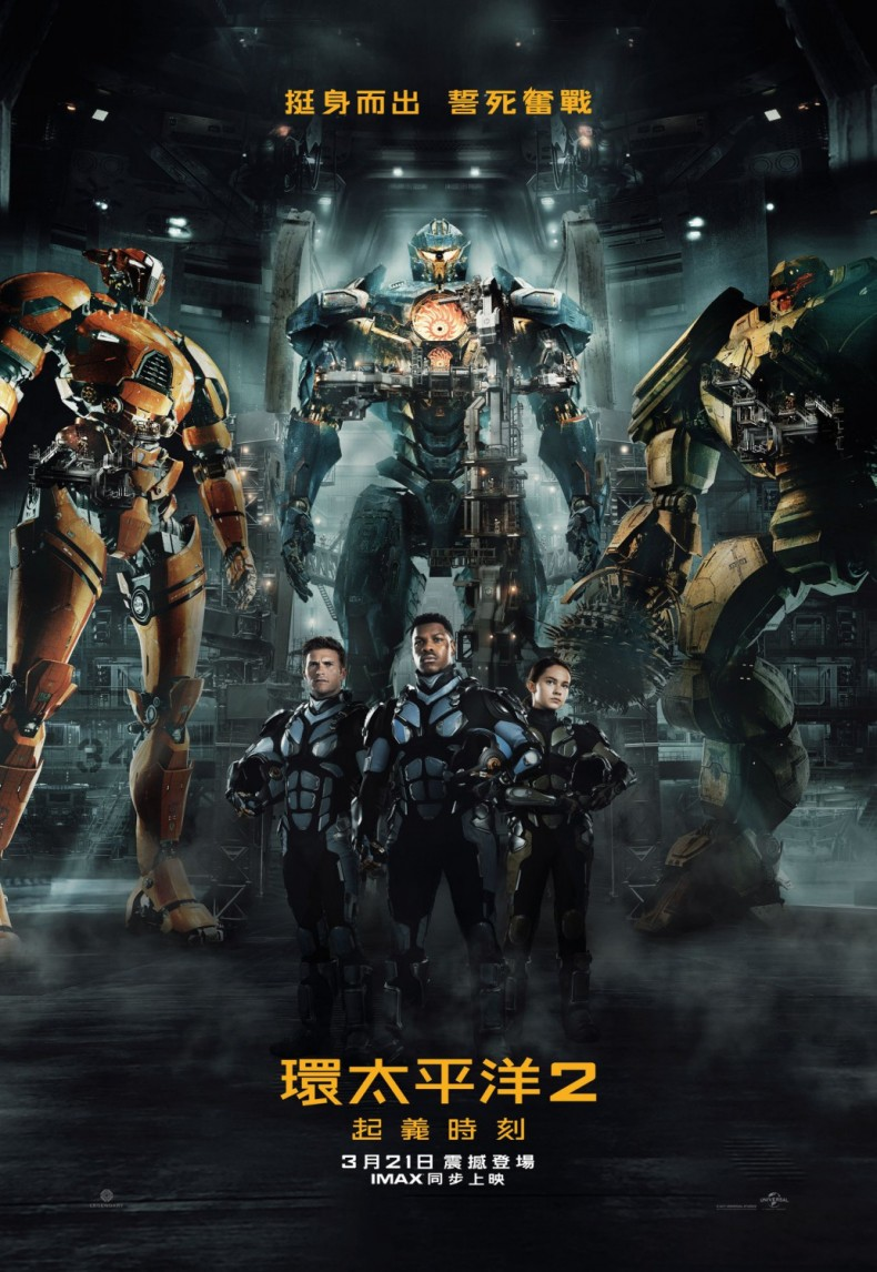 pacific_rim_uprising_ver11_xlg