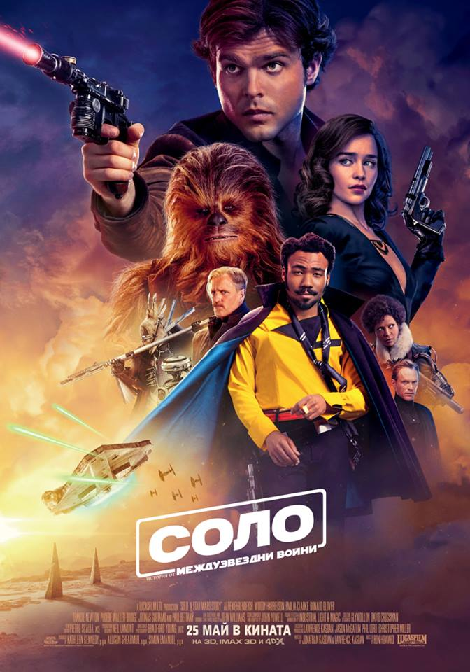 poster-solo-55-20180424