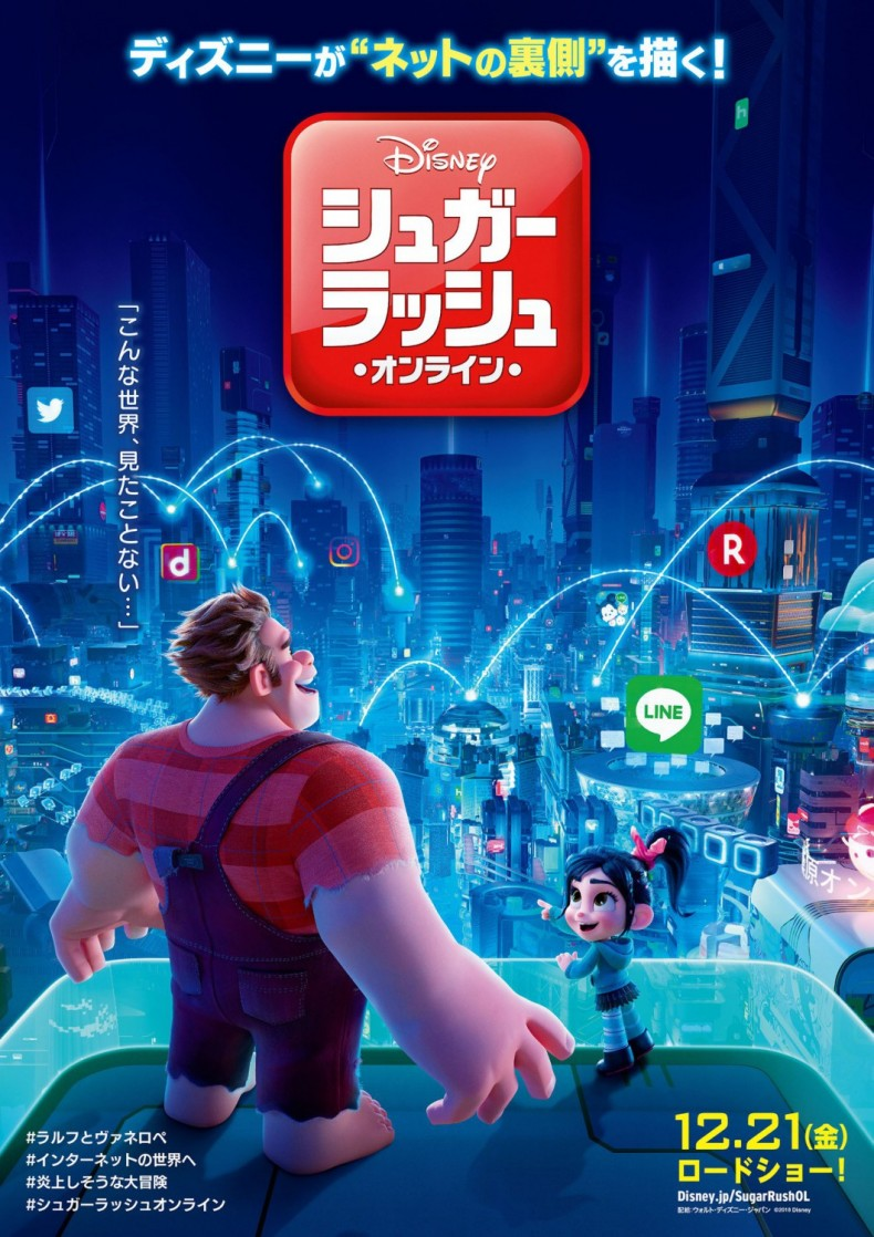 ralph_breaks_the_internet_wreckit_ralph_two_ver3_xlg