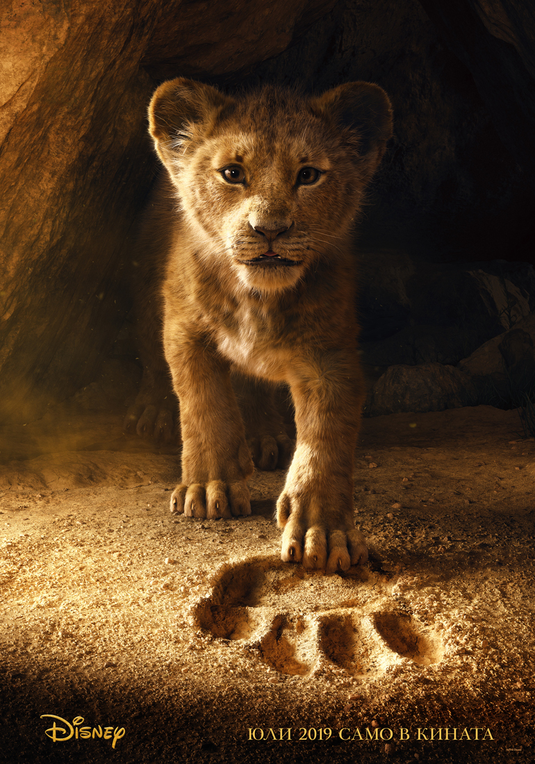 Lion King_Teaser_Poster