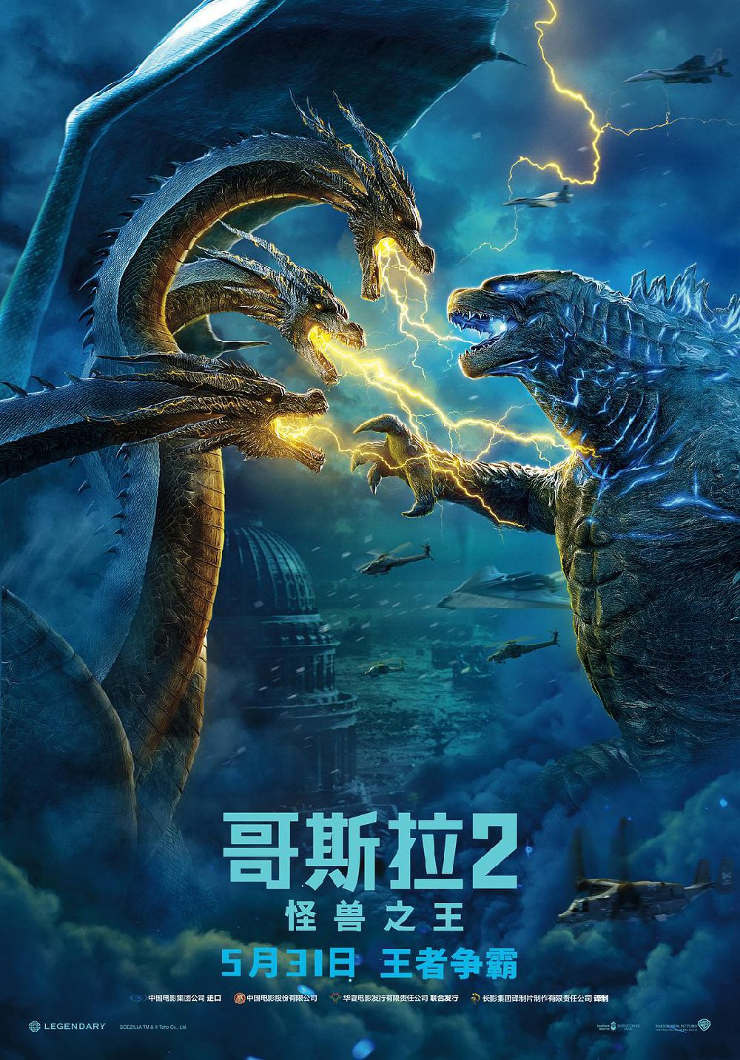 godzilla_king_of_the_monsters-poster-1-2010424