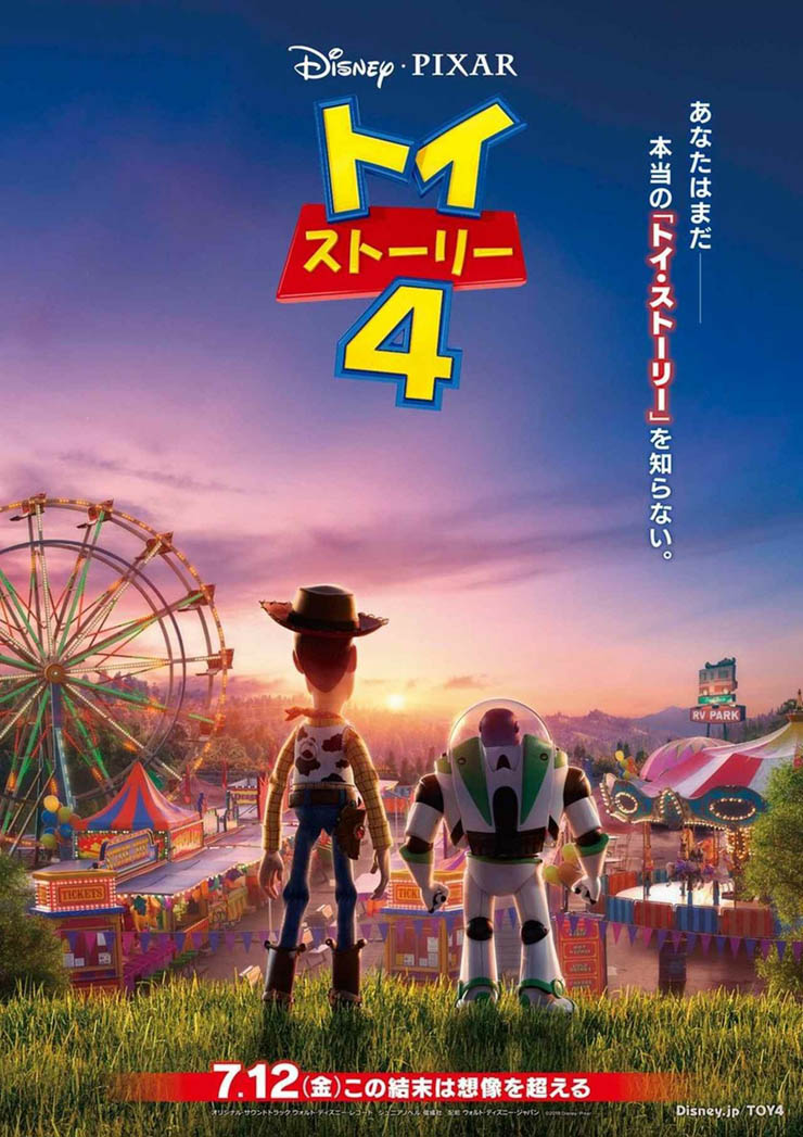 toy_story_four_ver12_xlg