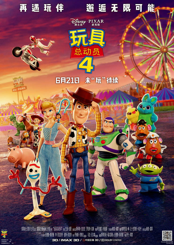 toy_story_four_ver19_xlg
