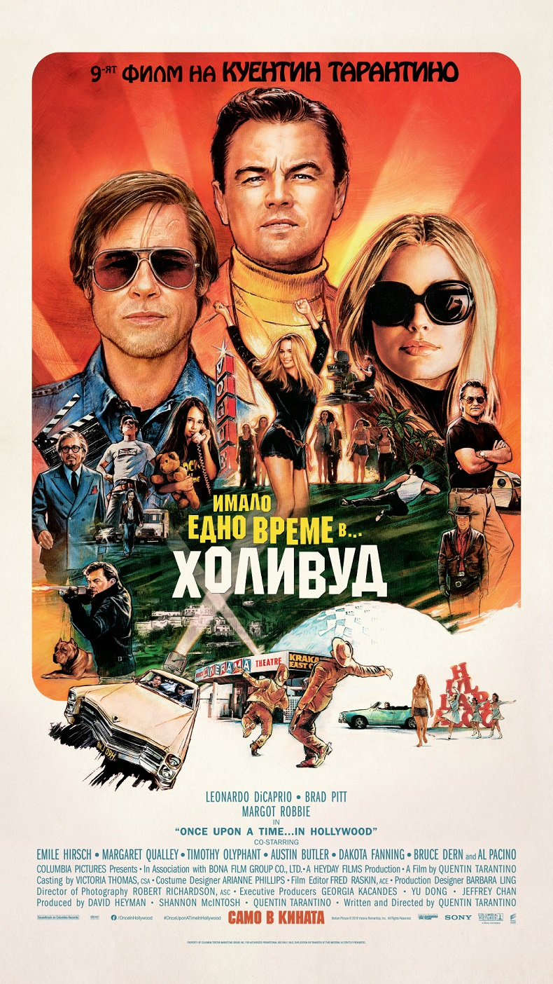 ONCE UPON A TIME IN HOLLYWOOD HD