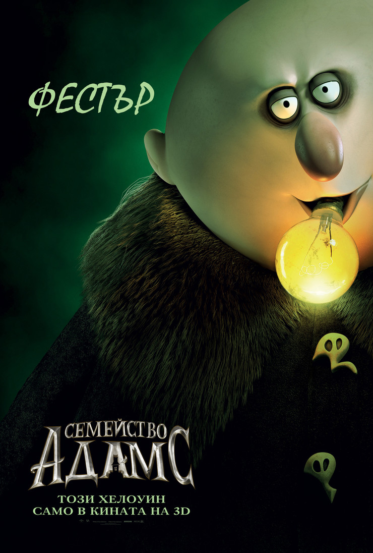 ADF_DOM_CHARACTER_FESTER